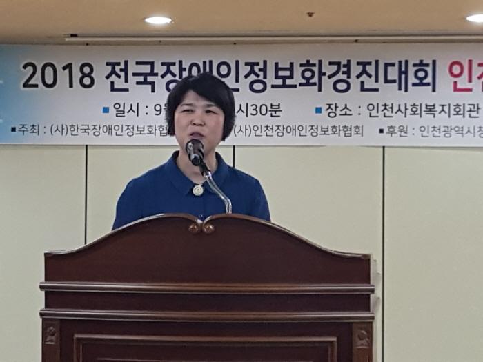 한국장애인정보화협회 한금주 회장