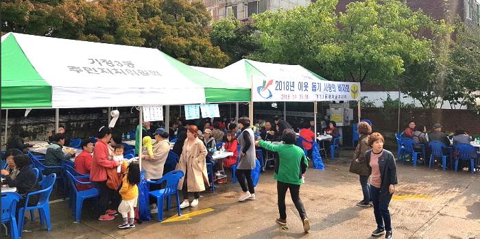 '새마을부녀회 이웃돕기 바자회' 개최